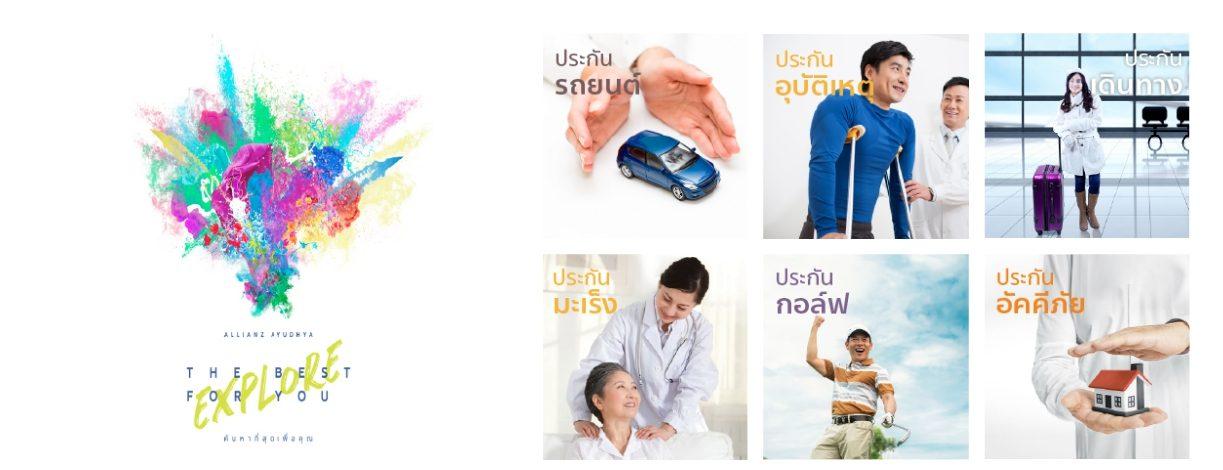 Allianz ChiangMai  อลิอันซ์ อยุธยา เชียงใหม่
